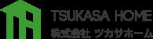 札幌の不動産業者ツカサホーム